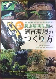 爬虫類両生類の飼育環境のつくり方