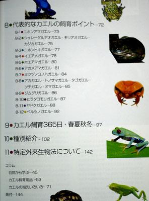 カエル飼育本
